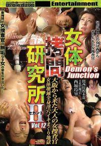 女體拷問研究所第二季 VOL.12