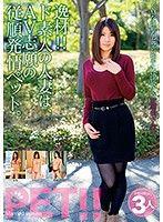 素人妻是想拍片發情女寵 瀨奈 友香 瑠璃子