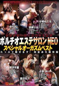 讓女性鬼哭神號的奧義 子宮頸美體沙龍NEO 特別高潮精選 充滿魅力!完全永久保存版