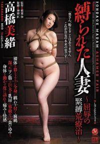 被綁縛的人妻 ~屈辱的緊縛治療~ 高橋美緒