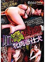 肛壞女教師 被當成供品的牝肉服侍犬 葉山露露