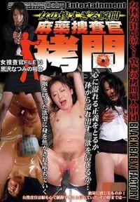 女人悽慘瞬間 麻薬捜查官拷問 女捜查官 FILE 13 黒澤夏美