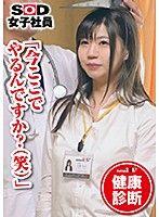 SOD女員工 健康檢查 會計部 大隈涼子